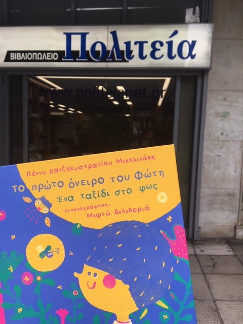 pennymichelinaki, children's book, παιδικό βιβλίο, paidikovivlio, paidikobiblio, σημεία πώλησης, points of sale