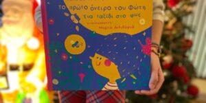 pennymichelinaki, children's book, παιδικό βιβλίο, paidikovivlio, paidikobiblio