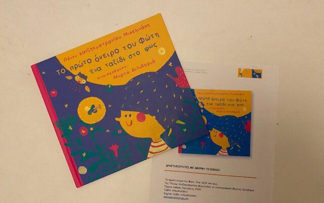 παρουσίαση παιδικού βιβλίου, Πέννυ Χατζηευστρατίου Μιχελινάκη